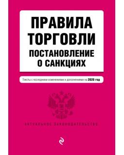 Правила торговли. Постановление о санкциях. Тексты с изменениями и дополнениями на 2020 год