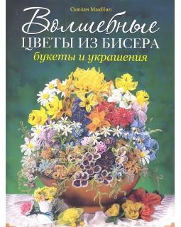 Волшебные цветы из бисера. Букеты и украшения