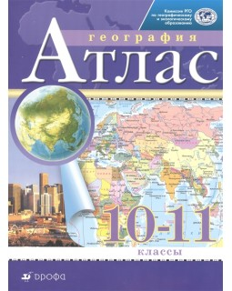 География. 10-11 класс. Атлас
