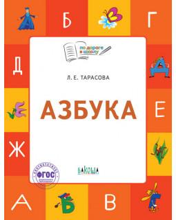 Азбука: тетрадь для занятий с детьми 5-7 лет. Пособие