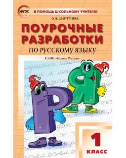 ПШУ 1 кл. Русский язык к УМК Канакиной (Школа России). ФП 2020