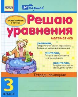 Решаю уравнения. Тетрадь-помощник по математике. 3 класс