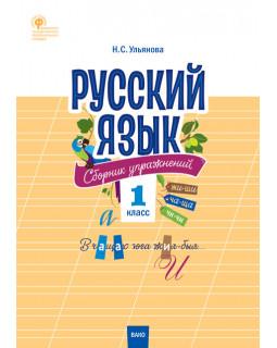 Русский язык: сборник упражнений. 1 класс