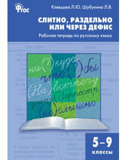 Слитно, раздельно или через дефис: рабочая тетрадь по русскому языку. 5–9 классы