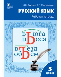 Русский язык: рабочая тетрадь. 5 класс