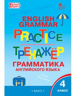 Грамматика английского языка. 4 класс