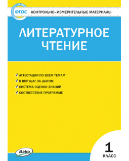 Литературное чтение. 1 класс. КИМы