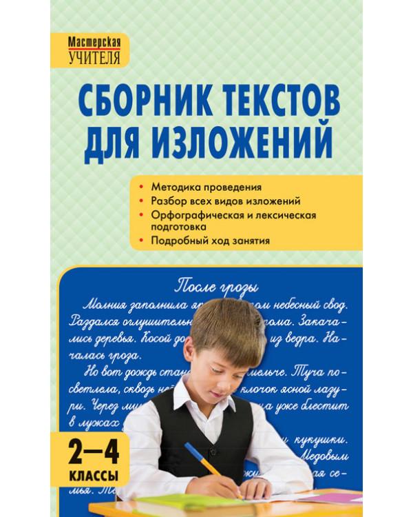 Сборник текстов для изложений. 2-4 классы