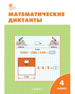 Математические диктанты. 4 класс: Рабочая тетрадь