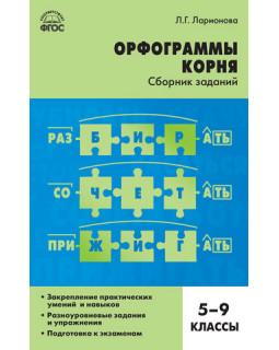 Орфограммы корня: cборник заданий. 5–9 классы