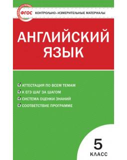 Английский язык. 5 класс. КИМы. ФГОС