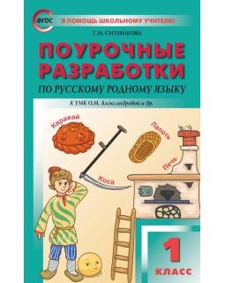 Поурочные разработки 1 класс Русский родной язык к УМК Александровой
