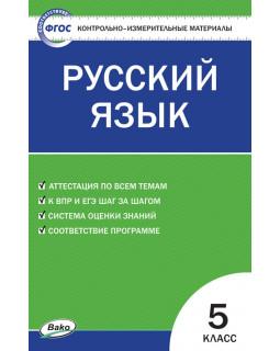 Русский язык. 5 класс. КИМы. ФГОС