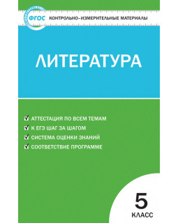 Литература 5 класс. КИМы. ФГОС