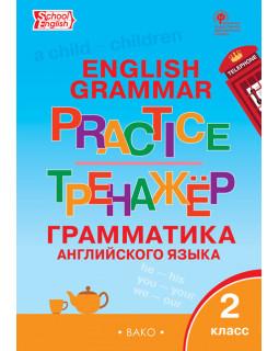 Grammar practice. Грамматика английского языка. 2 класс