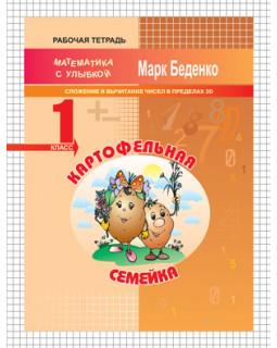 Картофельная семейка: cложение и вычитание чисел в пределах 20. 1 класс