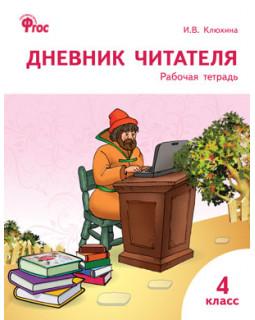 Дневник читателя: рабочая тетрадь. 4 класс
