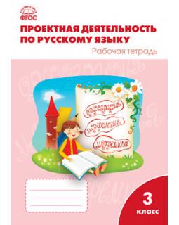 Проектная деятельность по русскому языку. Рабочая тетрадь. 3 класс