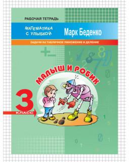 Малыш и Робик: задачи на табличное умножение и деление. 3 класс