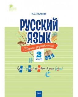 Русский язык: сборник упражнений. 2 класс