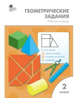 Геометрические задания 2 класс. Рабочая тетрадь