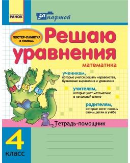 Решаю уравнения. Тетрадь-помощник по математике. 4 класс