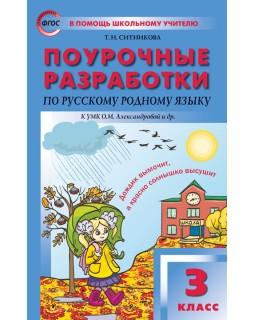 Поурочные разработки 3 класс Русский родной язык к УМК Александровой