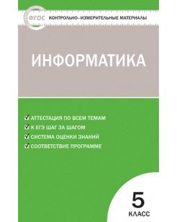 Информатика 5 класс. КИМы. ФГОС