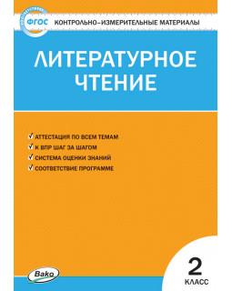 Контрольно-измерительные материалы. Литературное чтение. 2 класс