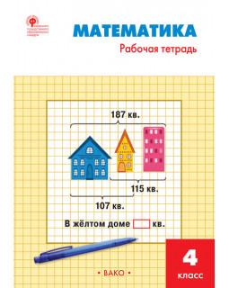 Математика: рабочая тетрадь. 4 класс
