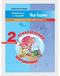 Приключения Шуршавчика: Сложение и вычитание чисел в пределах 20. 2 класс