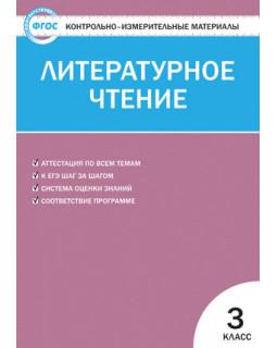 Литературное чтение. 3 класс. КИМы
