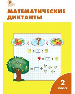 Математические диктанты. 2 класс: Рабочая тетрадь