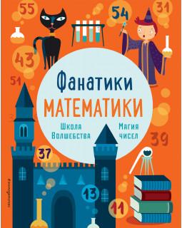 Школа волшебства: тренируем математические навыки