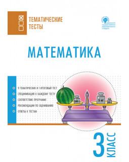 Математика. Тематические тесты. 3 класс