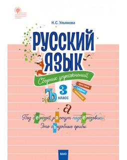 Русский язык: сборник упражнений. 3 класс