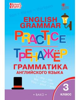 English grammar practice. Грамматика английского языка. 3 класс. Тренажёр