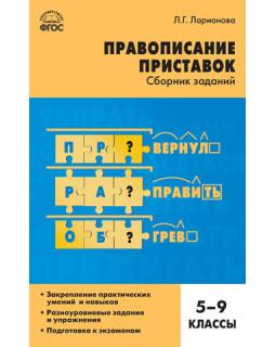 Правописание приставок: cборник заданий. 5–9 классы