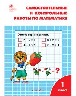 Самостоятельные и контрольные работы по математике: 1 класс к УМК Моро ФГОС