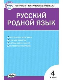 Русский родной язык. 4 класс