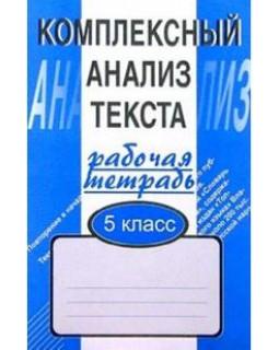 Комплексный анализ текста. 5 класс. Рабочая тетрадь
