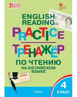 Тренажёр по чтению на английском языке 4 класс