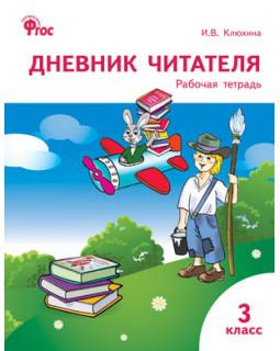 Дневник читателя. 3 класс: Рабочая тетрадь