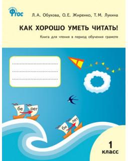 Как хорошо уметь читать! Книга для чтения в период обучения грамоте. 1 класс