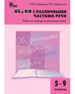 НЕ и НИ с различными частями речи: рабочая тетрадь по русскому языку. 5–9 классы
