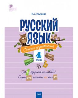 Русский язык: сборник упражнений. 4 класс