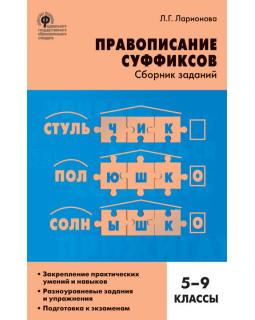 Правописание суффиксов: cборник заданий. 5–9 классы
