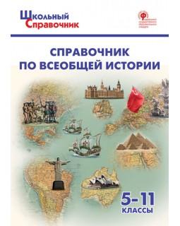 Справочник по всеобщей истории. 5-11 классы
