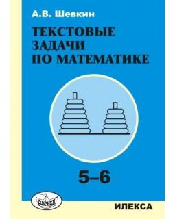 Текстовые задачи по математике: 5-6 классы