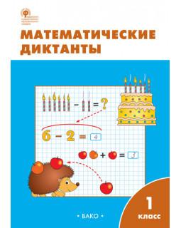Математические диктанты. 1 класс: Рабочая тетрадь
